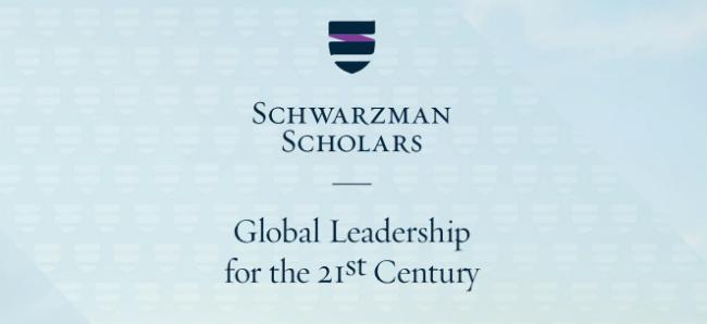 Programa Schwarzman Scholars | Crédito: divulgação