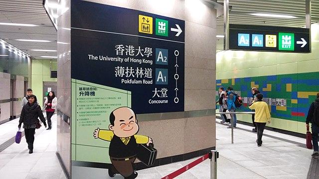 Metrô, estação da HKU | Foto: Wong Lai Kwok, via Wikimedia Commons